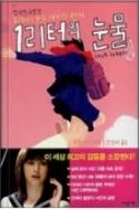 1리터의 눈물 마지막 편지 - 1리터의 눈물 마지막 편지 한국어 특별판(핸드북) 초판 2쇄