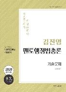2020 김진영 멘토행정법총론 기출문제