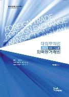 2021 대비 최재순 대외무역법.외국환거래법