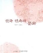 한국 민속과 문화