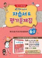대교 자습서 & 평가문제집 초등학교 영어6-2 (이재근) / 2015 개정 교육과정