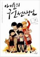 37    인기웹툰- 아이들의 권선생님 1~6완