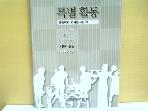 특별활동(봉사활동)초등학교 교사용지도서(CD1)