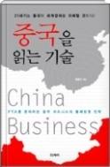 중국을 읽는 기술 - 세계경제의 중심이 되고 있는 중국 비즈니스 정보!