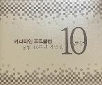 커피타임 포토클럽 - 창립 10주년 기념전