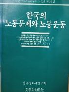 한국의 노동문제와 노동운동 - 한국사회사연구회 (문학과지성사)