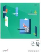 고등학교 문학 교과서-2018. 9. 14 교육부 검정 -동아출판 김창원