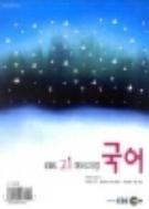 EBS 고1 예비과정 국어 (2005년 12월 19일~2006년 1월 29일)