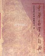 중화역학대사전 (상하) 中華易學大辭典 (上下) . 역학