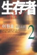 테러리스트 1.2완 이원호