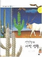 선인장의 사막 생활 (원리친구 과학동화, 13 - 식물 : 환경 적응)   (ISBN : 9788989434740)