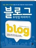 블로그 무작정 따라하기 - 블로그 개발자가 알려주는 블로그 100% 활용법! 초판5쇄