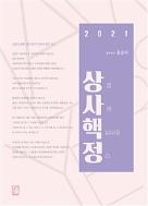 2021 상사핵정 (상법 사례 핵심내용 정리)