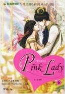 Pink Lady 핑크레이디 (절판도서,상급)1~6완결