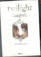 트와일라잇(Twilight): 트와일라잇 1부