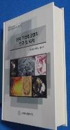 한국 기생충감염의 연구 및 퇴치 (학술원 학술연구총서 10)  9791188861033 / 사진의 제품  / 상현서림 / :☞ 서고위치:ME 3 * [구매하시면 품절로 표기됩니다]