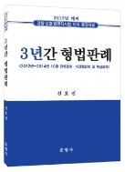 2015 경찰.검찰.법원직시험 대비 특강자료 3년간 형법판례 #