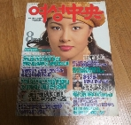 여성중앙 1993.8월호  /실사진첨부/층2-1