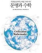 문명과 수학  : 세상을 움직이는 비밀 수와 기하