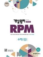 개념원리 RPM 문제기본서 고등수학 수학 (상) (2018년)