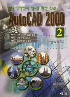 AUTOCAD 2000 2