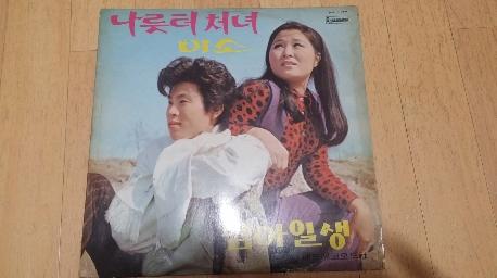 장연화 - 나룻터 처녀 / 기라성 - 남아일생 (김용우 작곡집)