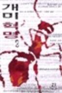 개미혁명 2 - 베르나르베르베르 장편소설(전3권중2권) (초판3쇄)