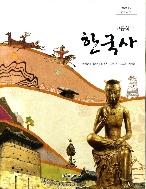 고등학교 한국사 교과서 교학/2013개정새책수준