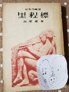 이정표(자작시해설)-장만영 초판1958