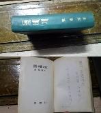 돌베개 1971년 초판(장준하 저)