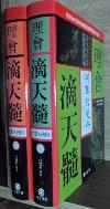 이회 적천수 상.하 : 전2권 세트로 판매합니다. 미개봉 CD포함... 새 책 수준...