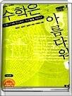 수학은 아름다워 1 - 수학사를 통해 수학적 지식과 논리적 사고력, 재미를 한꺼번에 잡는다 초판14쇄