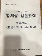 2018년 3차 황세웅 경찰면접