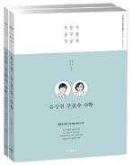 2019 유상현 구.공.수 수학 - 전2권
