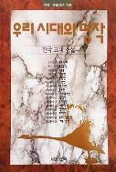 우리 시대의 명작 - 한국 고대 소설