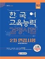 2018 한국어교육능력검정시험 2차 면접시험 일주일 안에 다잡기