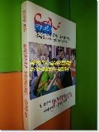 CARTOON FRIENDS 팔주년 기념책 1990~1998