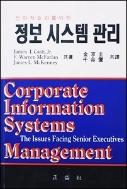 정보 시스템 관리