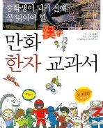 중학생이 되기전에 꼭 읽어야 할 만화 한자 교과서 1권2권 전2권