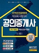 2019 무크랜드 공인중개사 2차 기본서 부동산공시법령