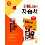 고등학교 영어 지학사 자습서 -지학사 (민찬규)