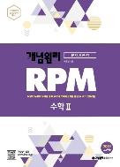 개념원리 RPM 고등 수학2 (알피엠)
