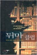 뒤마 클럽 - 스페인의 아르투로 페레스 레베르테의 작품이 드디어 한국에 소개되었다. (양장본) 초판1쇄