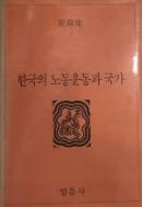 한국의 노동운동과 국가(열음사상총서16) [양장/1988초판]