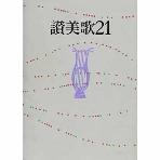 讚美歌21 A6判 (1997년 재판)
