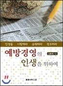 예방경영의 인생을 위하여 - 인생을 사랑하라 승화하라 창조하라 3쇄