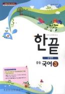 한끝 중등국어 3 통합편 (2009 개정 교육과정 중2) (2014)