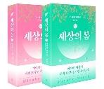 세상의 봄 (상)(하) 세트 / 미야베 미유키 데뷔 30주년 기념작