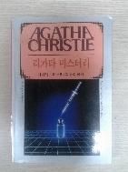 아가사크리스티-76(리가타 미스터리)