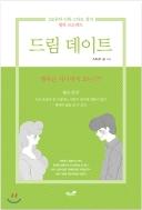 드림 데이트 - 2조 원의 신화 스티브 김의 행복프로젝트 1판1쇄